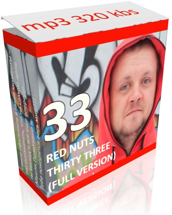 Thirty Three Cut