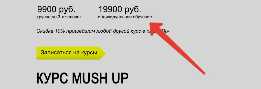 MashUp_primer_CENA